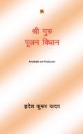 Shree Guru Pujan Vidhan