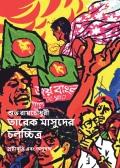 তারেক মাসুদের চলচ্চিত্র (The Films of Tareque Masud)