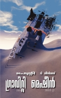 Henri The Genius- Gravity Machine (Malayalam)