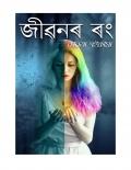 Jibonor Rang (eBook)