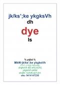 राधेश्याम लाहोटी की कलम से (Radheshyam Lahoti Ki Kalam Se)