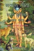 Avadhuta Gita Rahasya Kunjika : Pratham Khand