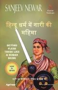 हिन्दू धर्म में नारी की महिमा