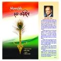 Bhagwat Geeta - Roopkavita