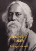 Rabindranath Tagore Gitanjali (Hindi)