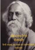 Rabindranath Tagore Gitanjali (Bangla, Devanagari, Hindi)