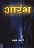Aarambha