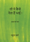 Lo Ye Kaise Neta Hain Bhai !