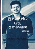 Ithayathil Oru Thalaivan :VIJAY(Tamil Edition)