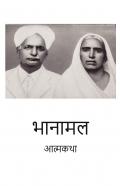 Bhanamal