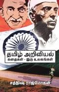 Tamil Science Stories - Iru Ulagangal