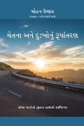 Consciousness and  Transforming Suffering - In Gujarati
