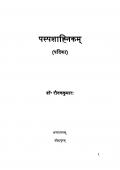 PASPAŚĀHNIKAM (PADIKĀ) (eBook)