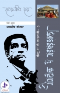 Feluda Adventures#5: Gangtok me Gadbadjhala (eBook)