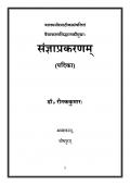 Saṃjñāprakaraṇam (Padikā)
