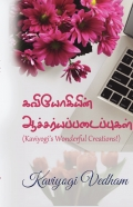 Kaviyogi's Wonderful Creations