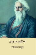 আকাশ প্রদীপ (Akash Pradip) (eBook)