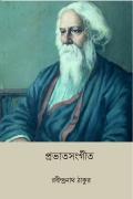প্রভাতসংগীত (Prabhat Sangeet)
