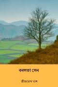 বনলতা সেন (Banalata Sen)