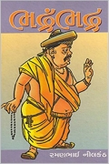 ભદ્રંભદ્ર (Bhadrambhadra) (eBook)
