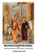 Bhagavata Laghu Katha Sangraha (Sanskrit)