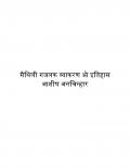 मैथिली गजलक व्याकरण ओ इतिहास