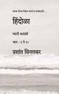 हिंदोळा (मराठी कादंबरी) (भाग १ ते १०)