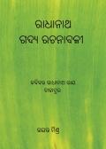 Radhanatha Gadya