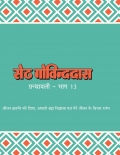 Govinddas Granthawali - 13