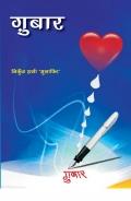 Ghubaar (eBook)