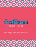 Govinddas Granthawali - 14