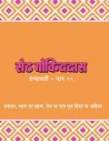 Govinddas Granthawali - 15