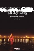 Janar Majhe Ajanare (Indian Edition)