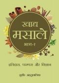 Culinary herbs Pt 1