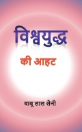 Vishwa  Yuddh  Kee   Aahat