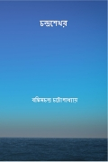 চন্দ্রশেখর ( Chandrasekhar ) (eBook)