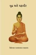 બુદ્ધ અને મહાવીર ( Buddha Ane Mahavir )