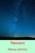 বিজ্ঞানরহস্য ( Bijnan Rahasya )