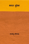 भारतदुर्दशा  ( Bharat Durdasha )