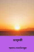 ভানুমতী ( Bhanumathi )