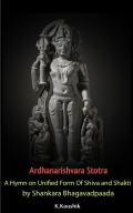 Ardhanarishvara Stotra