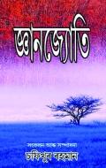 Gyanjyoti (eBook)