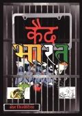 कैद भारत