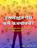 How to Make Money Online (इंटरनेटद्वारे पैसे कसे कमवायचे ?) In Marathi