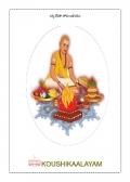Sarvadevatha Homa Vidhanamu (eBook)