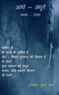 आधे - अधूरे (काव्य - संग्रह) Aadhe Adhure