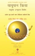 Vayupaan Kriya (Madhumeh Unmoolan Vishesh)