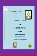 Autobiography of A Natha Siddha Yogi