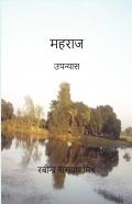 महराज