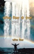 सनिल मिश्रा के प्रेरक शेर युवाओं के लिए
